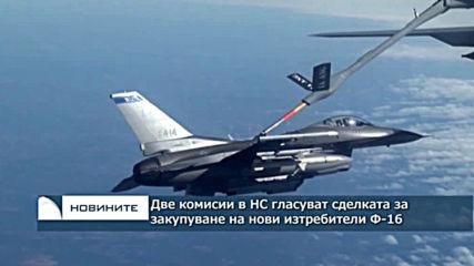 Две комисии в НС обсъждат сделката за закупуване на нови изтребители Ф-16