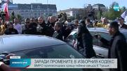 Протест на ВМРО срещу промените в изборните правила