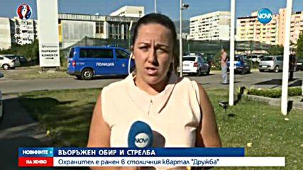 Стрелба и въоръжен грабеж в столицата