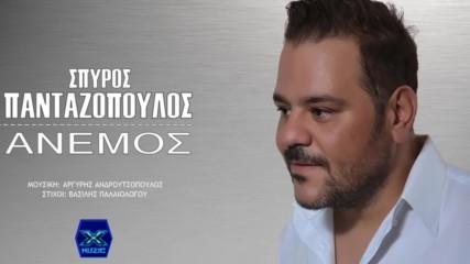 Спирос Пантазопулос - вятър