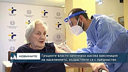 Гръцките власти започнаха масова ваксинация на населението, възрастните са с предимство