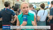 Французи и хървати в еуфория покрай мача