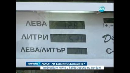 Проверяват колко и какво гориво ни сипват - Новините на Нова