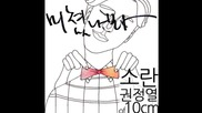 Бг. Превод ~ Soran & Kwon Jung Yeol (of 10cm) - I Must Be Crazy