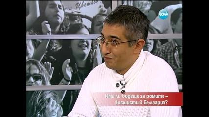 """Има ли бъдеще за ромите висшисти в България - """" Часът на Милен Цветков """""""