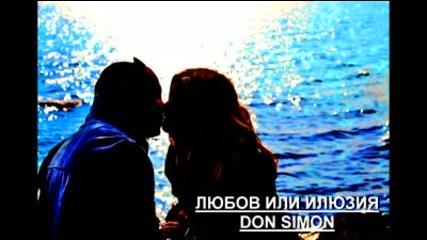 Don Simon - Любов или илюзия