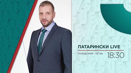 """В """"Патарински LIVE"""" на 18 юни от 18:30 ч. очаквайте:"""