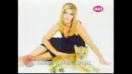 Katerina Stanisi - Dimosia To Dilono
