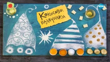 Кокосови палачинки - Бон Апети (12.01.2018)