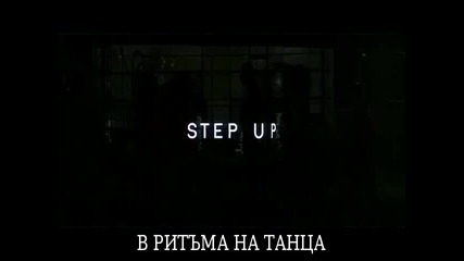 Step Up (2006 ) - Show Me the Money