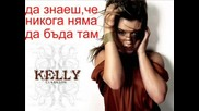 Kelly Clarkson - Never Again - Превод
