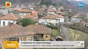 РАЗМИСЛИ ОТ СЕВЕРОЗАПАДА: В най-бедния регион на ЕС чакат Юнкер