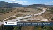 """Напредва изграждането на АМ """"Хемус"""" в участъка между Боаза и връзката с пътя Плевен - Ловеч"""