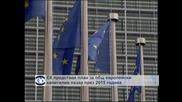 ЕК представя план за общ европейски капиталов пазар през 2015