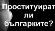 Проституират ли българките?