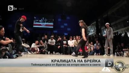 16-годишно момиче от Бургас стана Кралица на брейка