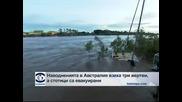 Три жертви на наводнения в Австралия