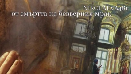 Възкръсване, Михаил Цветански