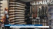 Все повече българи с оръжие - Новините на Нова