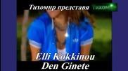 _bg_ Ели Кокино - Не става_ Еlli Kokkinou - Den Ginete