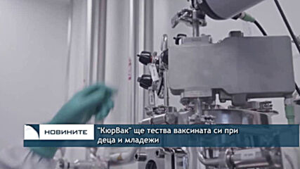 """""""КюрВак"""" ще тества ваксината си при деца и младежи"""