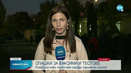 Новините на NOVA (20.10.2021 - централна емисия)