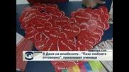 """В Деня на влюбените – """"Пази любовта отговорно"""", призовават ученици"""
