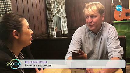 """Предколедна Виена с Евгения Роева - """"На кафе"""" (11.12.2019)"""