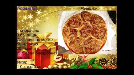 Кулинарно предаване - Бг Кухня - еп.4 - Коледен епизод - Коледна пита. 25.12.2011