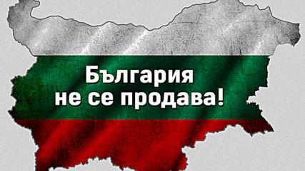 България не е за продан!