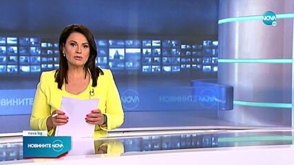Новините на NOVA (13.05.2021 - следобедна емисия)