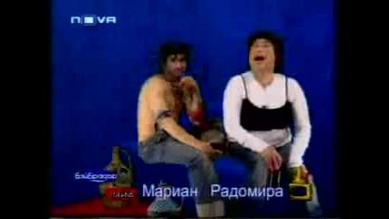 Бай Брадър - Иван И Радомира