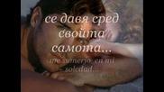 Нуждая се от теб...!!!