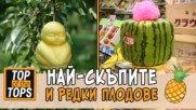 Най-скъпите плодове на света
