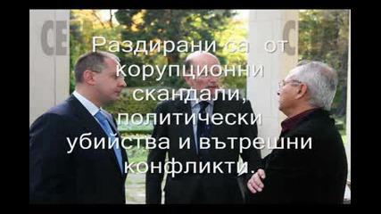 Вижте Какво Се Случва С Нашата България! - Политици и Управляващи (Част 2)