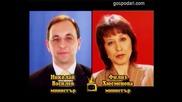 Блиц - Филиз Хюсменова и Николай Василев