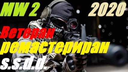 Call of Duty Modern Warfare 2 Remastered Ветеран Трудност - Act I - S.S.D.D.