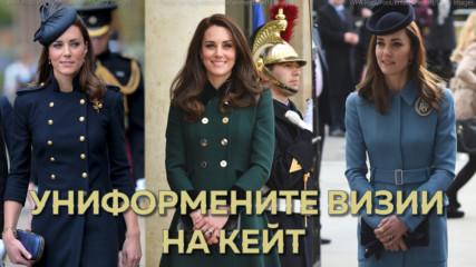 Строгата красота в униформените визии на Кейт