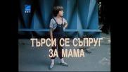 Търси Се Съпруг За Мама (1985) Целият Филм Версия Б Tv Rip Бнт Свят