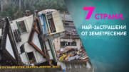Най-застрашените страни в света от земетресение