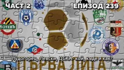 Лудогорец, Левски, ЦСКА - кой, къде и как?