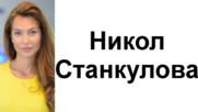 Трийсет и четири секси снимки на прелестната Никол Станкулова