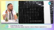 """Творец комбинира видове изкуство и лика на Левски в картините си - """"На кафе"""" (25.01.2021)"""