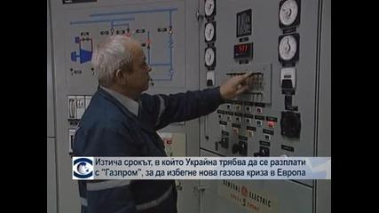 """Изтича срокът, в който Украйна трябва да се разплати с """"Газпром"""", за да избегне нова газова криза в Европа"""