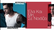 Myronas Stratis - Ela Kai Mi Se Noiazei - Οfficial Audio Release