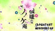 [easternspirit] Fukigen na Mononokean - Е05