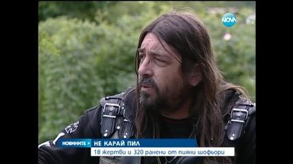 18 жертви и 320 ранени от пияни шофьори през 2013-а - Новините на Нова