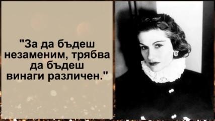 10 от най-известните цитати на Коко Шанел