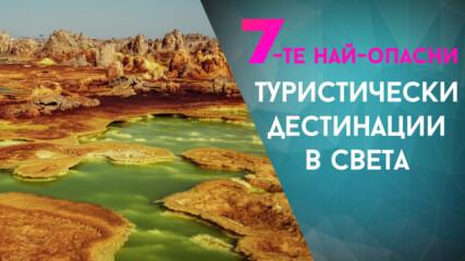 7-те най-опасни туристически дестинации в света