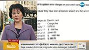 40 души са били измамени от Александър Николов в социалните мрежи